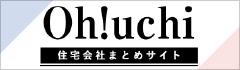 Oh!uchi 住宅会社まとめサイト