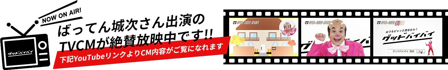 ばってん城次さん出演のTVCMが絶賛放映中です!!